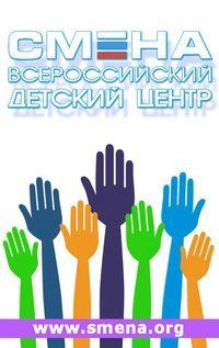 Всероссийский центр (ВДЦ) «Смена» /Анапа,Сукко