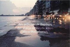 City of Life. by Valentina Karipidou Crete Greece, Greek Quotes, Thessaloniki, Say Something, Amazing Destinations, Homeland, Around The Worlds, Beach, Places