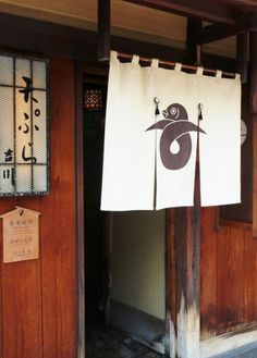 天ぷら 吉川(よしかわ) 料理旅館の暖簾(のれん)