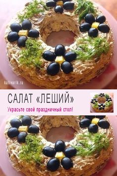 Amazing Food Decoration, Fun Cooking, Cooking Recipes, Appetizer Recipes, Salad Recipes, Cheese Platters, Russian Recipes, Recipe For 4, Food Pictures