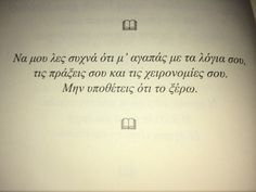 Favorite Quotes, Best Quotes, Love Quotes, Funny Quotes, Quotes And Notes, Advice Quotes, Life In Greek, Greek Words, Meaning Of Life
