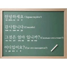 Korean Slang, Korean Phrases, Korean Words, Korean English, Korean Writing, Korean Language Learning, Grammar Book, Learn Korean, Transcription