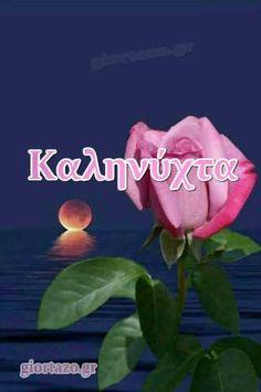 Εικόνες Καληνύχτας  .. giortazo.gr Greek Language, Morning Greetings Quotes, Good Night, Pictures, Quotes, Morning Wishes Quotes, Nighty Night, Photos, Greek