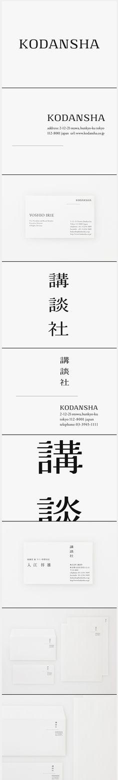 corp ID | KODANSHA 株式会社講談社 Typography Logo, Typography Design, Logo Design, Logo Ad, Lettering, Graphic Design, Identity Design, Visual Identity, Brand Identity