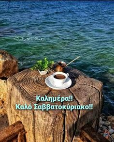 Good Night, Good Morning, Wonders Of The World, Reading, Anastasia, Greek, Quotes, Nighty Night, Buen Dia