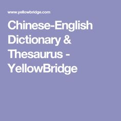 Chinese-English Dictionary & Thesaurus - YellowBridge