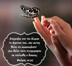 Christus Pantokrator, Faith, Jesus Christ, Loyalty, Believe, Religion