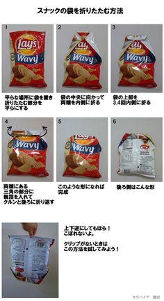 スナック菓子の袋をクリップ無しで密封する折りたたみ方が便利すぎる! | gori.me