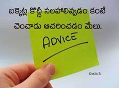 advice telugu quote