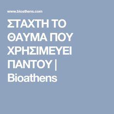 ΣΤΑΧΤΗ ΤΟ ΘΑΥΜΑ ΠΟΥ ΧΡΗΣΙΜΕΥΕΙ ΠΑΝΤΟΥ   Bioathens Home Remedies, Cleaning, Tips, Gardening, House, Athens, Home, Lawn And Garden, Home Cleaning