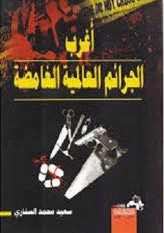 تنزيل كتاب اغرب الجرائم العالمية الغامضة Pdf سعيد محمد السنارى في عالم الأدب القصصي الضخم نجد اللغز يحل دائما فيكتشف القاتل وتن The Stranger Book Books Reading