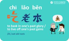 Learn these 7 fun (and commonly used!) expressions that use the word 吃 (chī) figuratively, to mean something other than 'to eat' Chinese Slang, Chinese Phrases, Chinese Words, Learning Place, Learn Mandarin, Learn Chinese, Chinese Language, Chinese Calligraphy, Idioms