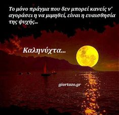 Good Night, Good Morning, Greek Quotes, Sweet Dreams, Shit Happens, Thoughts, Beautiful, Movie Posters, Life