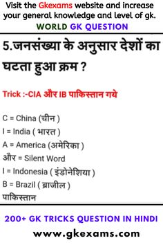 World Gk Tricks Question in Hindi with gkexams.com Silent Words, Trick Questions, General Knowledge Book, Writing Paper, Medical, Templates, Education, World, Books
