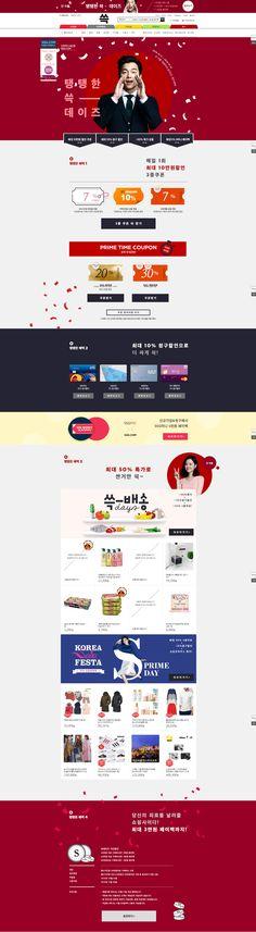 #2016년10월3주차 #ssg닷컴 #탱탱한 쓱 데이즈 www.ssg.com