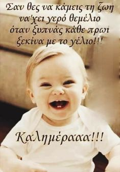 Birthday Wishes, Good Morning, Memes, Happy, Face, Quotes, Greek, Beautiful, Decor