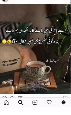 Tea Lover Quotes, Chai Quotes, Urdu Quotes, Book Quotes, V60 Coffee, Spiritual Quotes, First Love, Poetry, Urdu Shayri