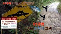 51구역 미스터리 UFO 호위하는 전투기 AREA 51 Mystery Ufo escort fighter