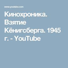Кинохроника. Взятие Кёнигсберга. 1945 г. - YouTube