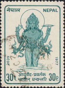 Nepal Stamp 1977 - Dhanwantari , Nepalese God of Medicine