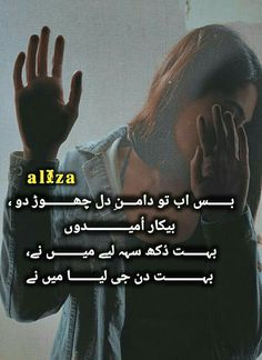 Love Picture Quotes, Sad Love Quotes, Feeling Broken Quotes, Love Romantic Poetry, Urdu Poetry, Feelings
