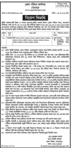 42 Best government bdjobs images in 2018 | Job circular, Company job