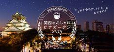 関西のおしゃれビアガーデン2018! 女子会やデートにもおすすめ Beer Garden, Banner, Movie Posters, Movies, Travel, Image, Design, Berries, Picture Banner