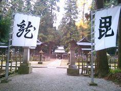 Uesugi Cemetery