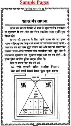 Kali Mantra, Sanskrit Mantra, Vedic Mantras, Hindu Mantras, Ayurveda, Money Images, Reiki Symbols, Online Greeting Cards, Vedic Astrology