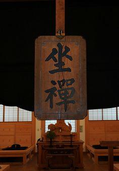 "Meaning of ""坐禅"" is ZEN."