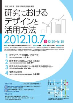 Ad Design, Layout Design, Graphic Design, Typography Poster, Typography Design, Logo Sketches, B 13, Japanese Poster, Catalog Design