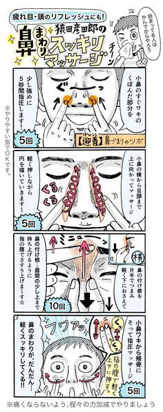 冬の時期の風邪や、春の時期にツライ花粉症などで、鼻詰まりなどでお困りの方も多いかと思います。沢山の種類の薬を飲んだり、マスクで対策していても中々改善されないという方は、こちらの簡単に出来る鼻マッサージをすると楽になるかもしれません。 Home Health, Health Diet, Health Care, Health Fitness, Face Yoga Exercises, Cold Home Remedies, Face Massage, Keep Fit, Body Treatments