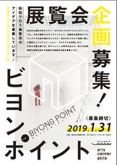 『BIYONG POINT「展覧会企画公募」』   秋田公立美術大学ギャラリーBIYONG POINTの 特性を捉えた、実験的な展覧会企画を募集。表現方法は自由。締切りは2019年1月31日。 Wanted Ads, Nasu, Graphic Design Posters, Typography Poster, Awards, Advertising, Cover, Design Posters