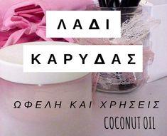 Λάδι καρύδας : Βάλε το στην καθημερινή φροντίδα σου και η επιδερμίδα σου θα σου ανταποδώσει με τη λάμψη της. Baby Oil, Beauty Hacks, Beauty Tips, Body Care, Coconut Oil, Hair Beauty, Soap, Face Masks, Serum