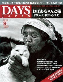 Miyoko Ihara has been taking photographs of her grandmother, Misao and her beloved cat Fukumaru since their relationship began in 2003. Their closeness has been captured through a series of lovely photographs. 12-07-12 / Miyoko Ihara
