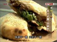 年代美食印象—巷口老攤 胡椒餅 - YouTube