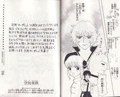 Sorachi Hideaki's tribute page for Betsuma 50th Anniversary