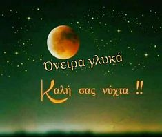 Night Pictures, Good Night Sweet Dreams, Good Morning Good Night, Greek Life, Humor, Quotes, Anastasia, Letters, Facebook