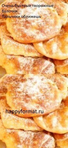 Булочки из творожного теста просты в приготовлении. Snack Recipes, Dessert Recipes, Snacks, Desserts, Crab Rolls, European Cuisine, Biscotti, Sugar Cookies, Bakery
