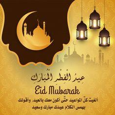 22 Best صور عيد الفطر Images In 2020 Eid Mubarak Eid Happy Eid