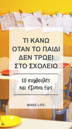 10 tips για το παιδί που δεν τρώει στο σχολείο το φαγητό του The Kitchen Food Network, Mommy Quotes, School Hacks, Food Humor, Funny Kids, Kids And Parenting, Food Network Recipes, Invite Your Friends, Activities For Kids
