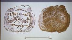 Le sceau d'un roi de Judée retrouvé à Jérusalem Check more at http://info.webissimo.biz/le-sceau-dun-roi-de-judee-retrouve-a-jerusalem/