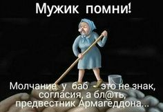 Темы группы Russian Humor, Man Humor, Quotations, Haha, Album, Funny, Quotes, Movie Posters, Life