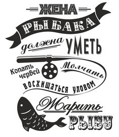 """Наклейка """"Жена рыбака"""" Shilouette Cameo, Typography, Lettering, Caligraphy, String Art, Art Pictures, Stencils, How To Draw Hands, Wisdom"""
