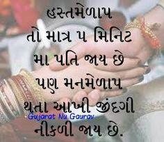 Image result for gujarat nu gaurav suvichar