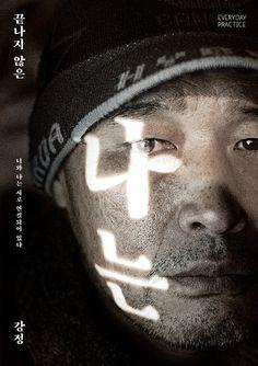 더 알아보려면 글을 방문하세요. Book Design, Cover Design, Layout Design, Graphic Design Typography, Branding Design, Plakat Design, Poster Design Inspiration, Japanese Poster, Poster Layout