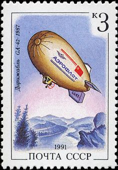 """Stamps СССР 1991 - Aviation - Stamp: Airship """"GA-42"""", 1987 (Soviet Union, USSR) Christmas Gifts For Girlfriend, Christmas Gifts For Friends, Gifts For Brother, Gifts For Mom, Stock Image, Soviet Union, Zeppelin, Postage Stamps, Aviation"""