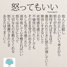 (1) Twitter 敵性外国人が潜り込んで自分の国を侵略していると知った時 Common Quotes, Wise Quotes, Words Quotes, Inspirational Quotes, Favorite Words, Favorite Quotes, Japanese Quotes, Special Words, Famous Words