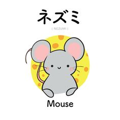 Learn Japanese, one word at a time! Cute Japanese Words, Learn Japanese Words, Japanese Quotes, Japanese Phrases, Study Japanese, Japanese Kanji, Japanese Culture, Hiragana, Japanese Language Lessons