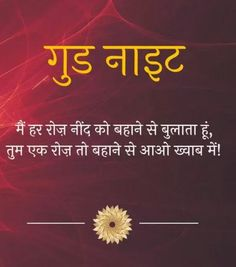 Life Lesson Quotes, Life Lessons, Good Night Hindi Quotes, Good Night Greetings, Night Messages, Morning Wish, Sweet Dreams, Relationship, 3d